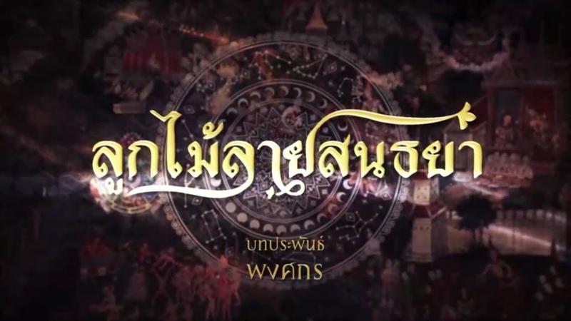 [Official Teaser]Кружева с сумеречным узором Look Mai Lai Sontaya (Таиланд, 2018 год)