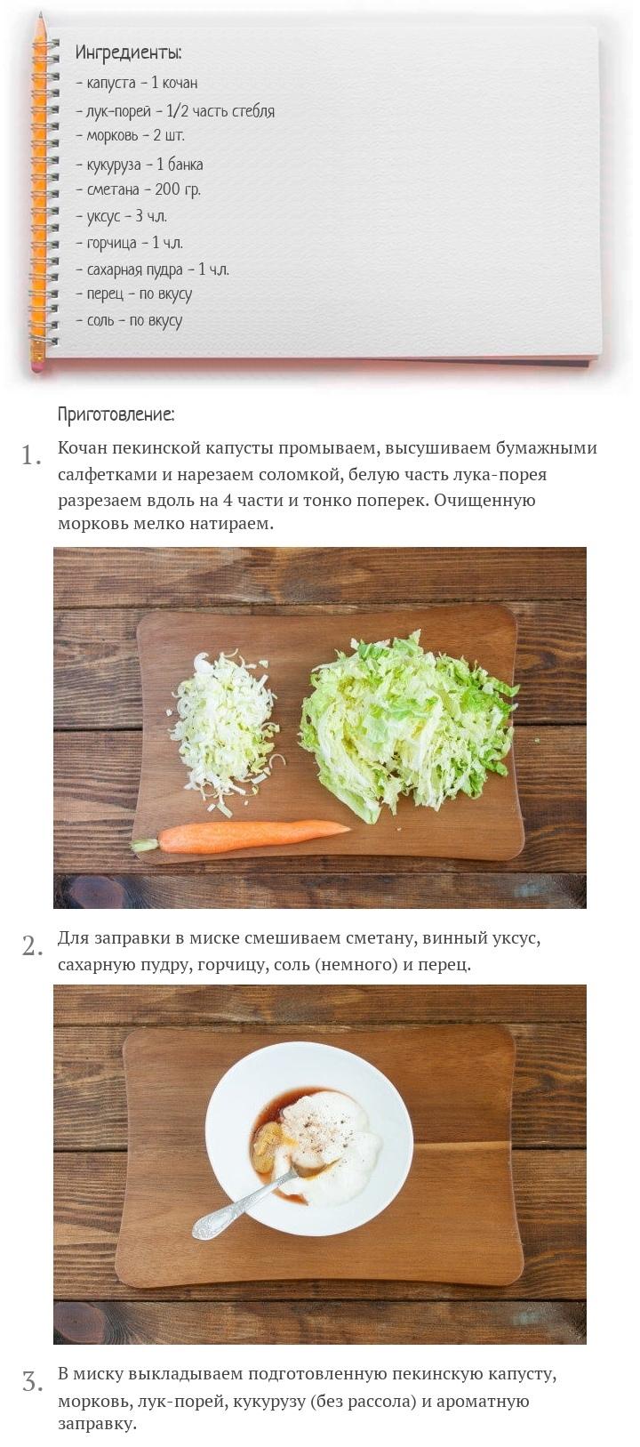 Овощной салат с пекинской капустой и кукурузой, изображение №2
