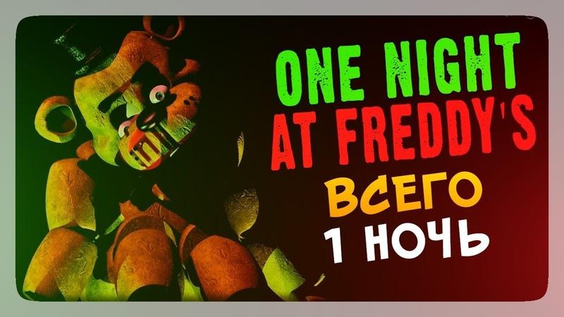 ВСЕГО ОДНА НОЧЬ! ✅ (ONAF) One Night at Freddy's Прохождение