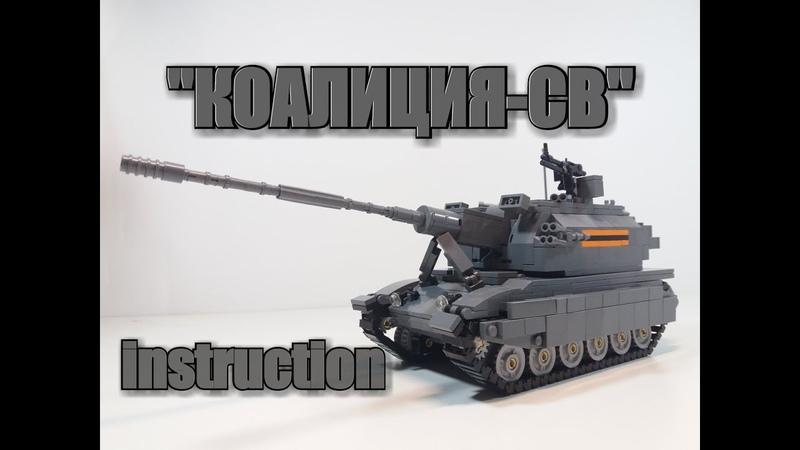 LEGO instruction : гаубица Коалиция-СВ