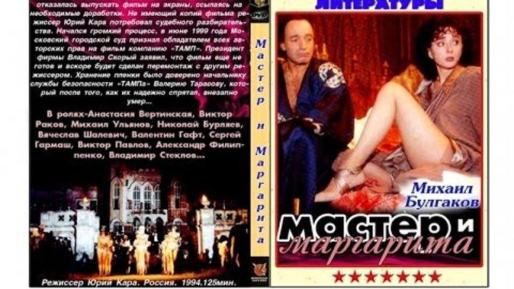 Мастер и Маргарита фильм Юрия Кары 1994 (16)VHSRip полная оригинальная телевизионная версия TVRip