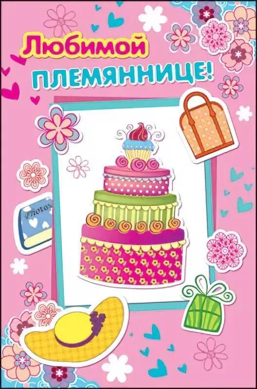 Поздравить с днем рождения племянницу с годиком и родителей