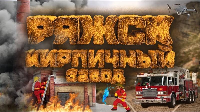 Сталк по сгоревшему Кирпичному Заводу Пожар на Ряжском Кирпичном Заводе