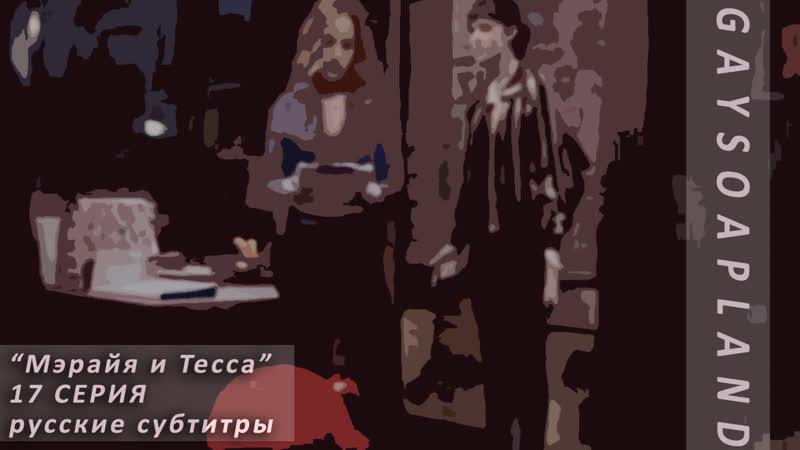Мэрайя и Тесса Mariah Tessa 17 CЕРИЯ Русские субтитры