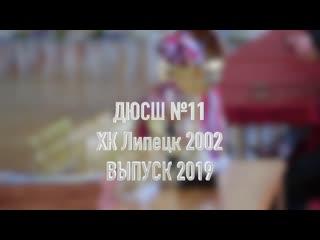 Выпускной ХК Липецк 2002 2019
