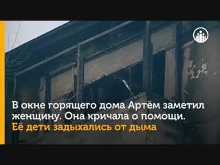 Курсант Военно-воздушной академии вытащил детей с горящего дома.