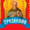 Общество «ТРЕЗВЕНИЕ». Казань, Елабуга, др.
