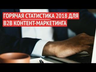 ГОРЯЧАЯ СТАТИСТИКА 2018 ДЛЯ B2B КОНТЕНТ-МАРКЕТИНГА
