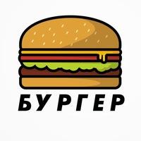 Логотип БУРГЕР / КОНЦЕРТЫ И ВЕЧЕРИНКИ