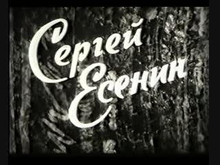 Сергей Есенин. ЦСДФ, 1965г., хроникально-документальный фильм