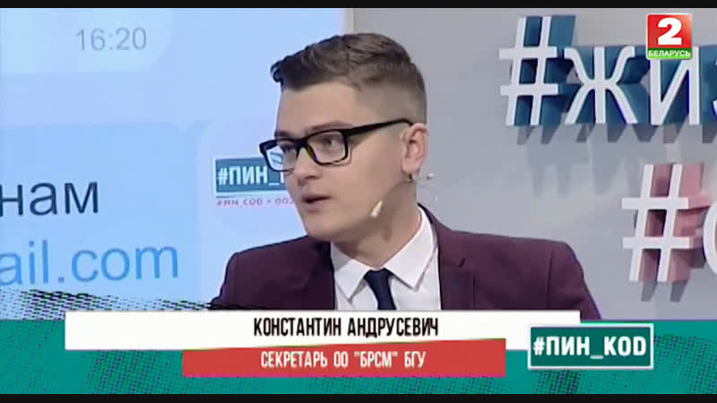 Беларусь 2 Программа Пин Код^ Андрусевич Константин о принципах и проектах БРСМ