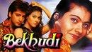Bekhudi 1992 Full Hindi Movie Kamal Sadanah Kajol Ajay Mankotia Tanuja Kulbhushan Kharbanda