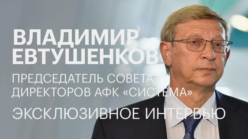 Владимир Евтушенков об уровне долговой нагрузки АФК Система