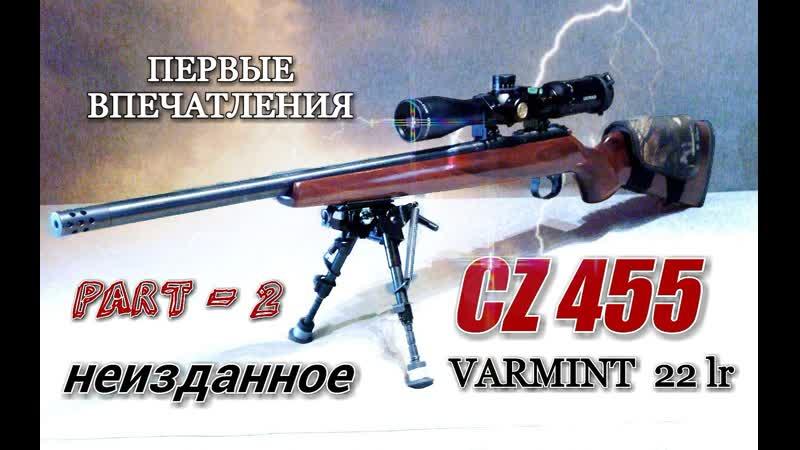 CZ 455 varmint 22 lr. ПЕРВЫЕ ВПЕЧАТЛЕНИЯ часть -2. НЕИЗДАННОЕ
