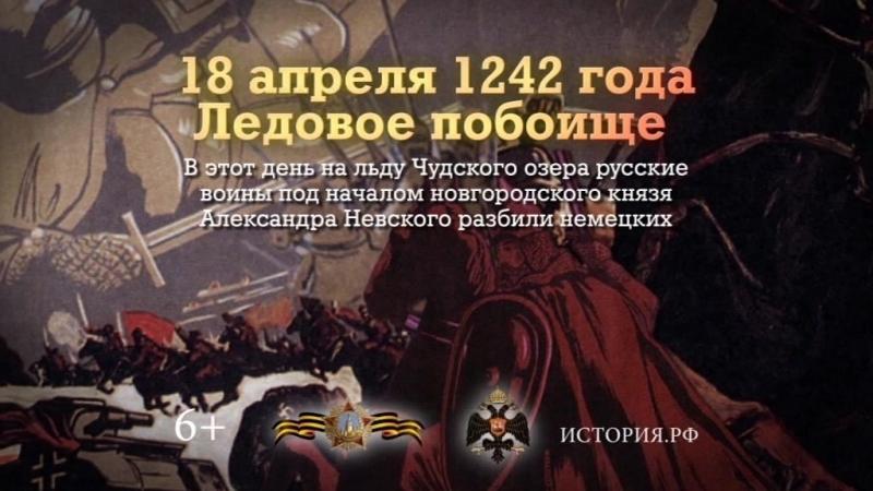 18 апреля Памятная дата военной истории России