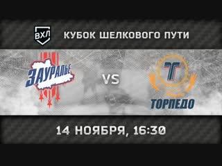 Зауралье Курган - Торпедо Усть-Каменогорск