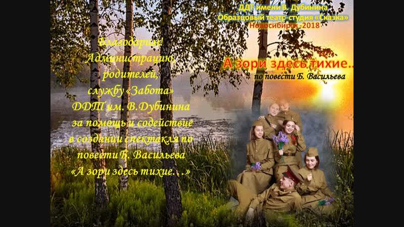 ТЕАТР -СКАЗКА реж.ЛОБЗИНА М.Д ч.1А ЗОРИ ЗДЕСЬ ТИХИЕ реж.Лобзина театр-Сказка-11.12.18