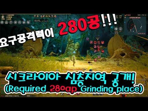 검은사막(BDO) 최상위사냥터 시크라이아 심층부 공개!(Seacria 280ap grinding place)