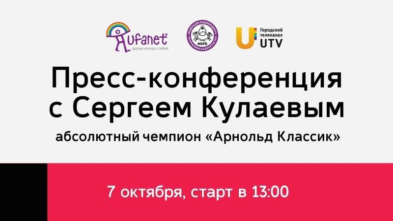 Пресс-конференция с Сергеем Кулаевым, Уфа, Чемпионат РБ по бодбилдингу 2018
