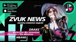 ZVUK NEWS - Обзоры Scorpion от Drake | Bullet for My Valentine | MBAND | Florence and the Machine