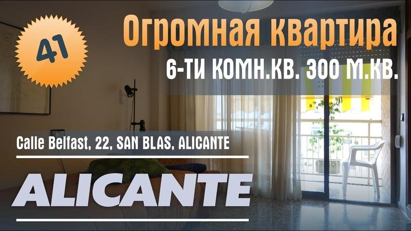 Продаётся отличная квартира в районе San Blas Недвижимость в Испании