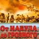 """Группа """"Солдаты о войне"""" - Чечня в огне, здесь не Афган"""
