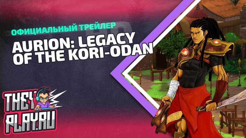 Официальный трейлер Aurion Legacy of the Kori Odan