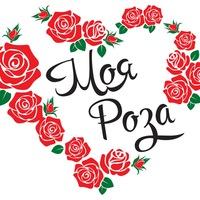 Роза Цветысерпухов