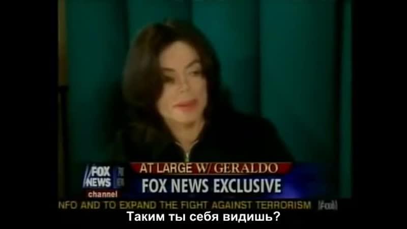 Майкл Джексон интервью Геральдо Ривера 2005