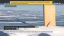 Новости на Россия 24 • Ледовая переправа связала остров Ольхон с материком