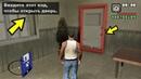 Я нашел ключ который откроет эту секретную дверь в GTA San Andreas!