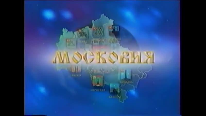 Заставка начала эфира (Московия, июнь-декабрь 1997)