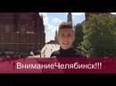 Внимание Челябинск! Говорит Москва