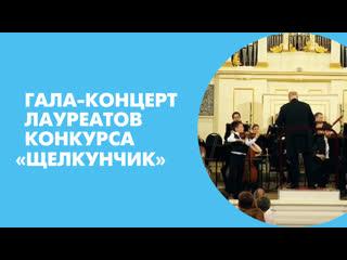 Гала-концерт лауреатов конкурса Щелкунчик