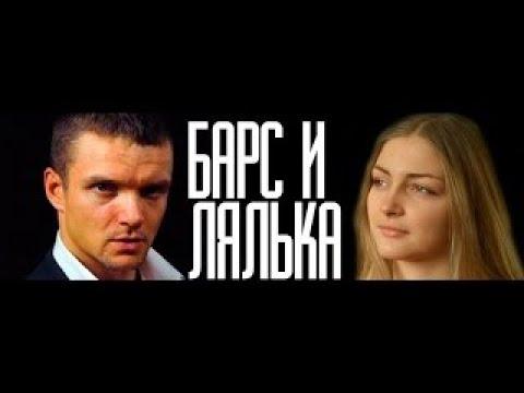 Барс и Лялька детектив сериал