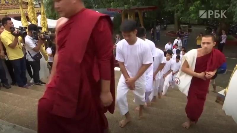 Спасенных из пещеры в Таиланде подростков постригли в монахи