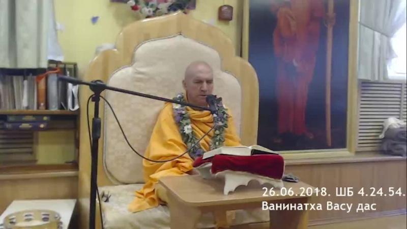 26 06 2018 ШБ 4 24 54 Ванинатха Васу дас