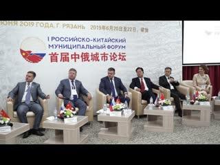 I Российско-китайский муниципальный форум