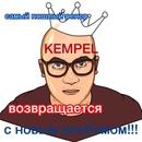 Pavel Kempel фотография #33