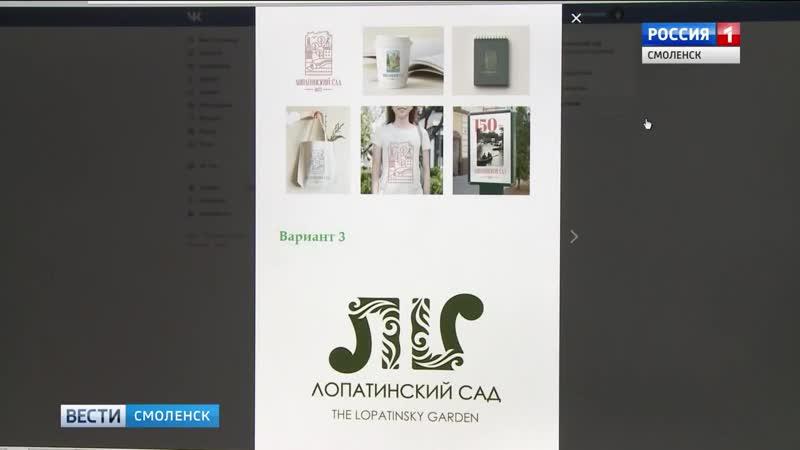 В Смоленске стартовало онлайн голосование на выбор логотипа для Лопатинского са