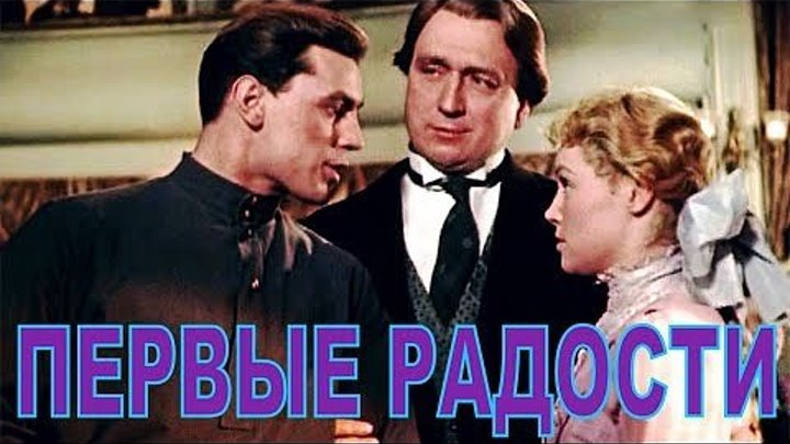 х/ф Первые радостиНеобыкновенное лето (1956 - 1957)