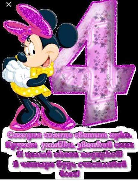 Поздравления с днем рождения дочери 4 годика от друзей