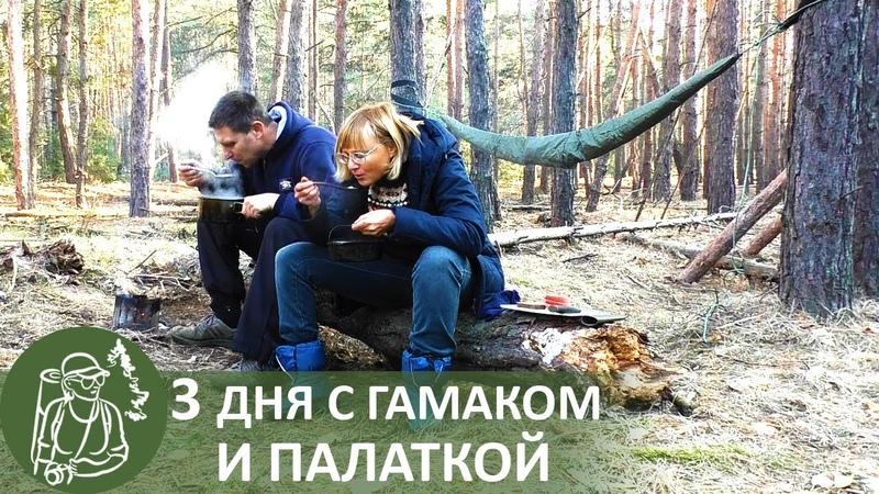 ⛺ Трёхдневный поход в лес с ночевкой в палатке и гамаке | Походы с Татьяной Гордеевой