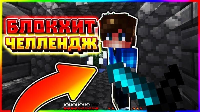 🔥БЛОКХИТ ЧЕЛЛЕНДЖ УБИВАЮ КАК ЧИТЕР Hypixel Sky Wars Mini Game Minecraft 🔥