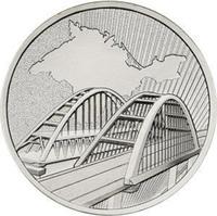 5 рублей 2019 года ММД Крымский мост