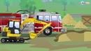 мультик про машинки пожарная машина самосвал и краны помогают экскаватору