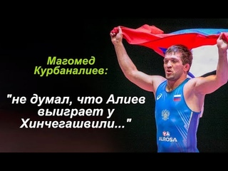 """Магомед Курбаналиев: """"Не думал, что Алиев выиграет у Хинчегашвили"""""""