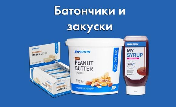 Товары Myprotein Belarus – 82 товара | ВКонтакте