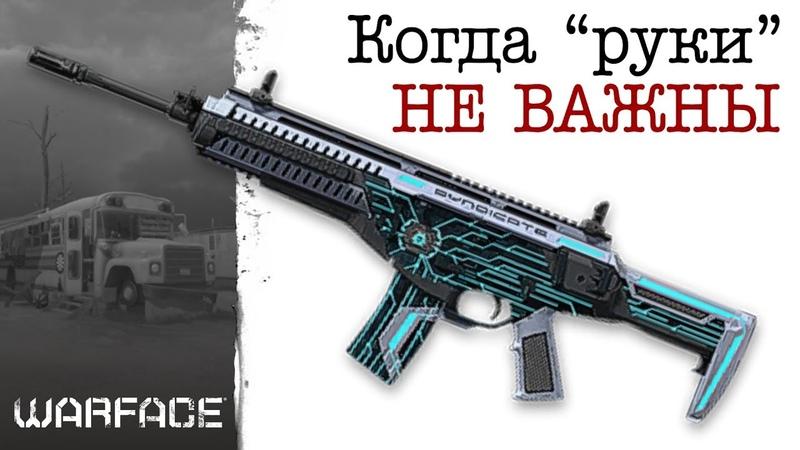 КОГДА РУКИ НЕ ВАЖНЫ | РМ с Beretta ARX160 в WARFACE