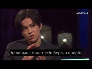 Схбаттан знд ~ Димаш дайберген ~ отрывок из интервью
